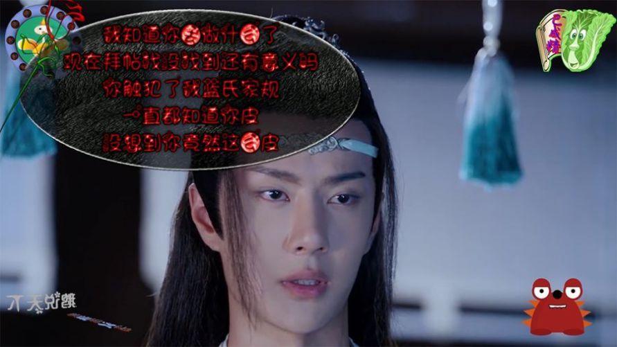 陈情令:蓝湛为了堵到魏婴,费尽心思,魏婴认为好巧,心真大