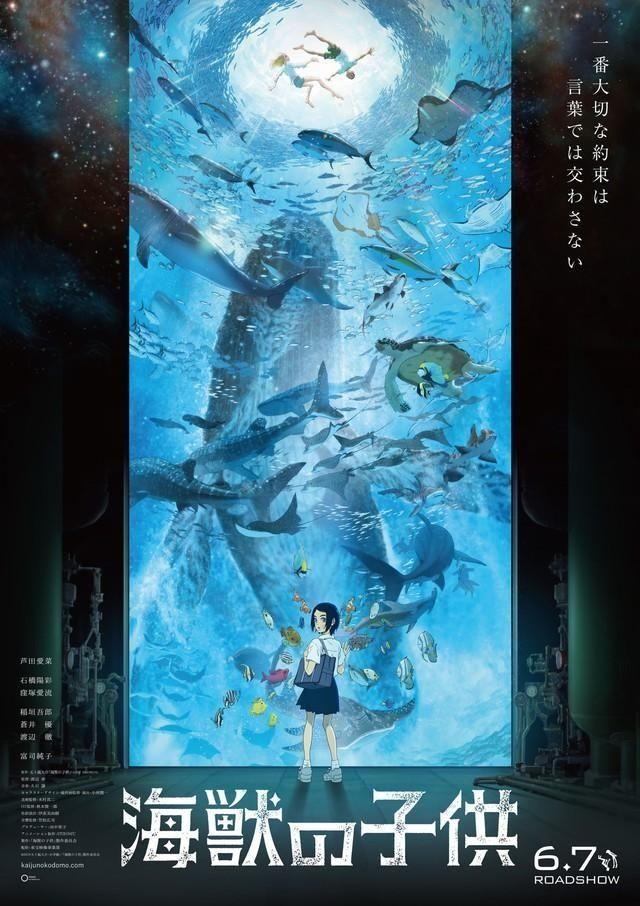 《海兽之子》定档 琉花遇上可以在海里生活的两个少年