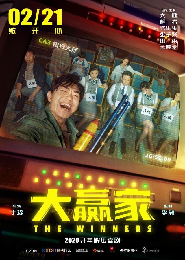 大鹏柳岩合作新片《大赢家》,改编自日本小说