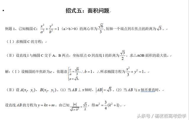 高考押题名师内部资料:2019高考数学一定会考的十类大题! - 行者 - wangkeqin 的博客