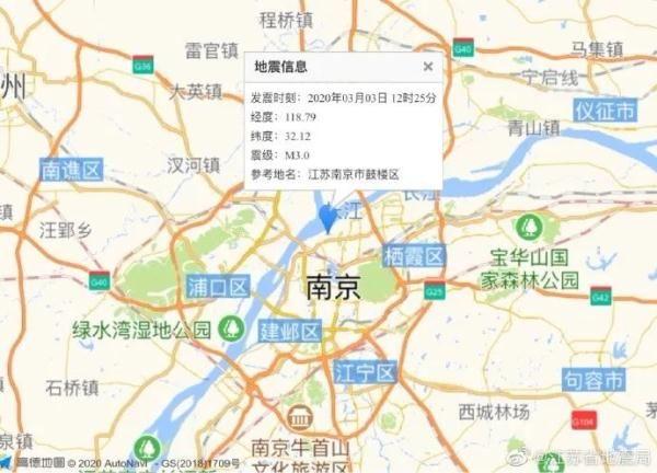 江苏南京市鼓楼区发生3.0级地震震源深度10公里2020.3.3日