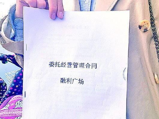「」融利广场投资商铺盼返租,交房在即却停工?