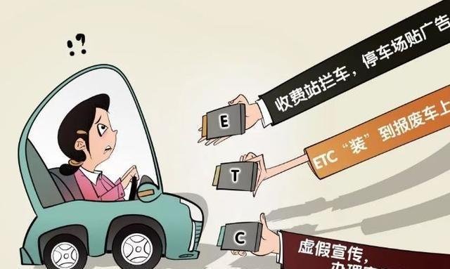"""【监管】最近有银行拉拢你办ETC吗?小心这些""""套路"""""""