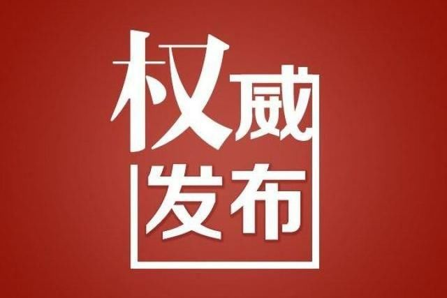 病例中@最新!湖南省报告新型冠状病毒肺炎新增确诊病例22例,新