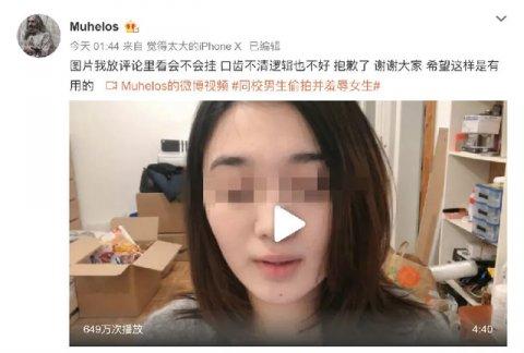 热门事件:偷拍的女同学日常照片,配低俗文字羞辱被拘