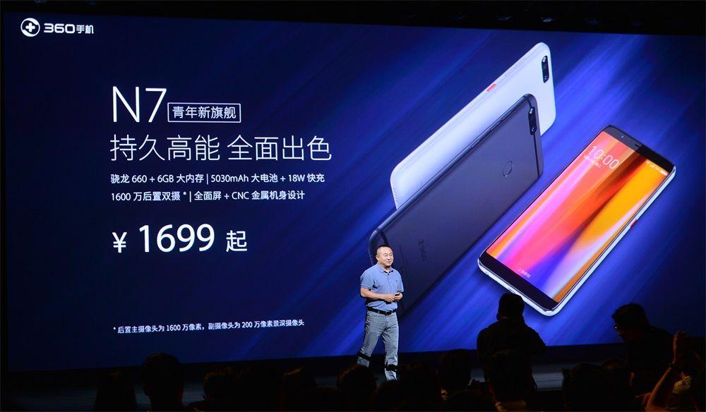 骁龙660+6GB+5030mAh 360新款吃鸡利器N