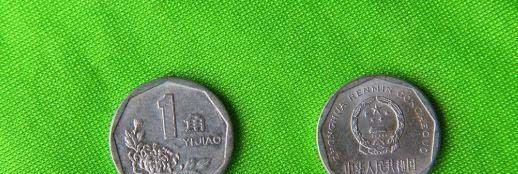 东明人家里有这种硬币和纸币的赶紧去银行兑换!5月1日起不再流通!