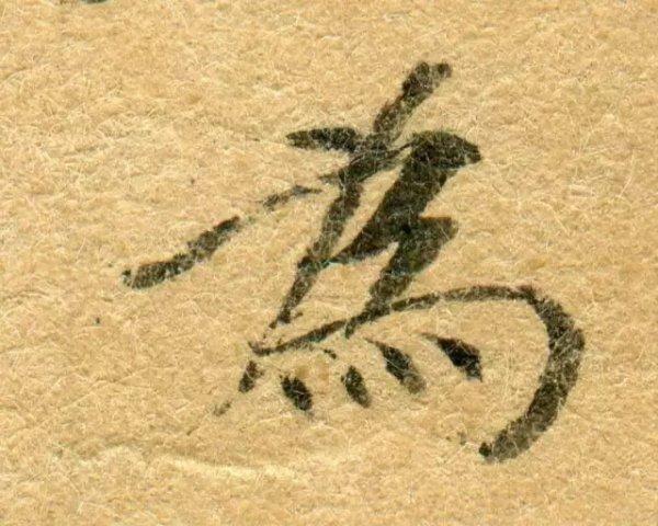 古人的笔法 - 黑杏 - 黑杏