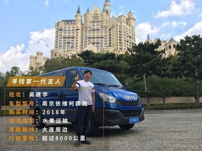 """百公里油耗约10L """"恋上""""依维柯欧胜只因这几个原因……丨第一代言人"""