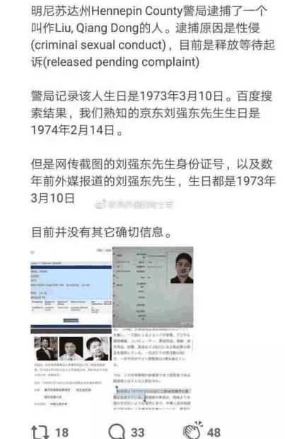 网曝刘强东性侵大学生 恐为局中黑洞甚更为恐怖的黑幕
