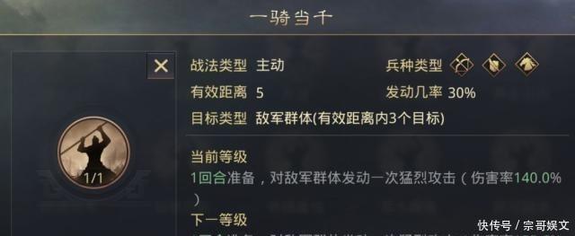 率土之滨:自己配将才好玩,三条口诀助你通晓战法冲突!
