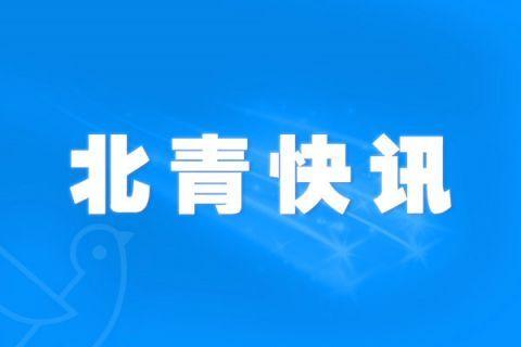 战疫先锋 | 西城陶然亭地区打造先锋榜致敬身边英雄