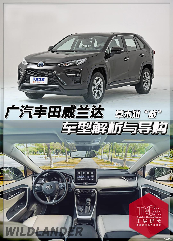 [车型]12款车型该怎么选?广汽丰田威兰达新车解析与购车推荐
