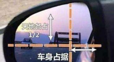 「圈·服务」 后视镜没调好怎么办 掌握这些方法提高行车安全