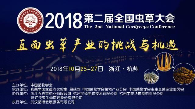 2018第二届全国虫草大会赞助方案发布