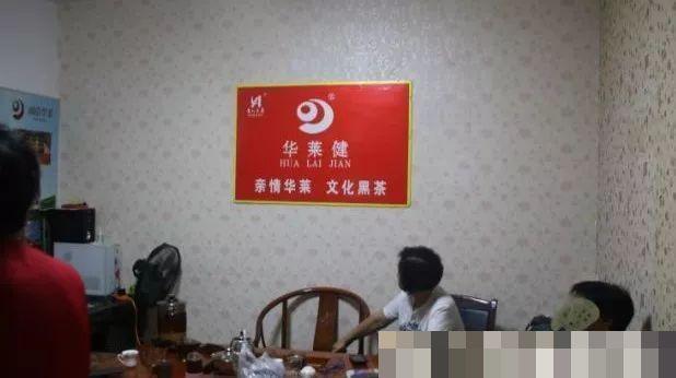 注意!传销渗透进茶叶圈,目标锁定中老年人群