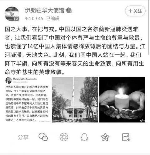 国之大事,在祀与戎!伊朗驻华使馆引用《左传》发微博致哀