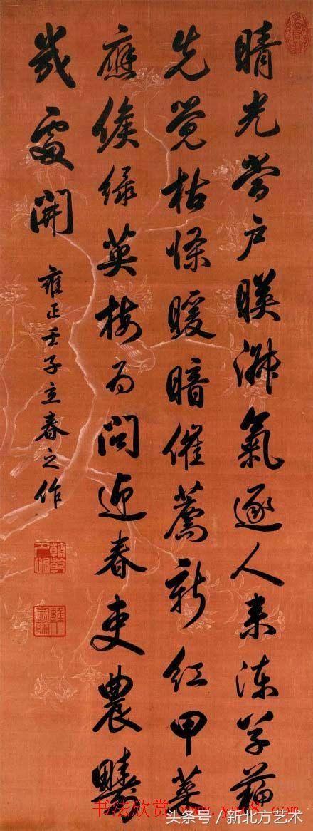 帝王书法清世宗雍正墨迹欣赏 - 黑杏 - 黑杏