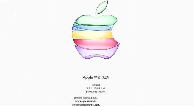 9月11日苹果秋季新品发布会都有什么?看这里就够了