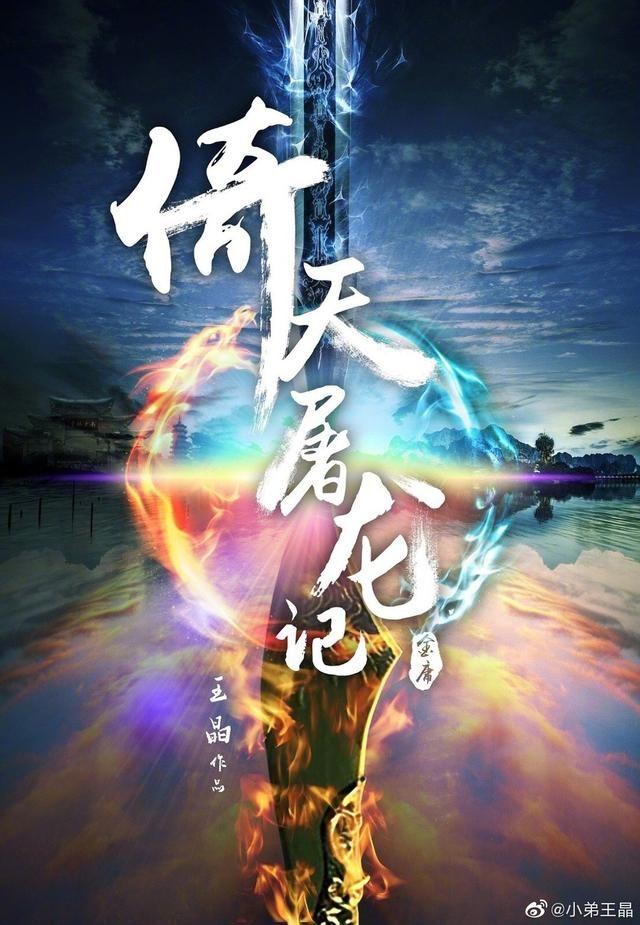 王晶将拍电影《倚天屠龙记》张无忌赵敏人选成谜
