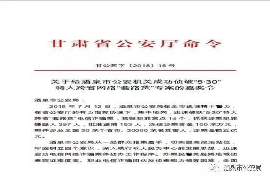 """甘肃省公安厅通令嘉奖酒泉公安机关成功侦破""""530""""特大跨省网络""""套路贷""""专案"""