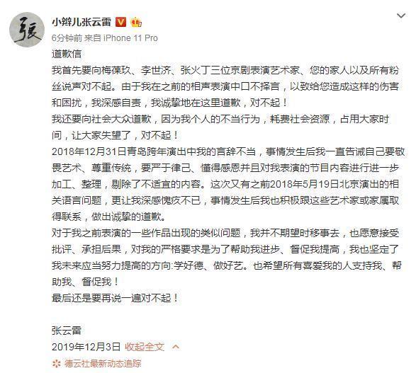 德云社相声演员张云雷发微博致歉:深感自责,让大家失望了