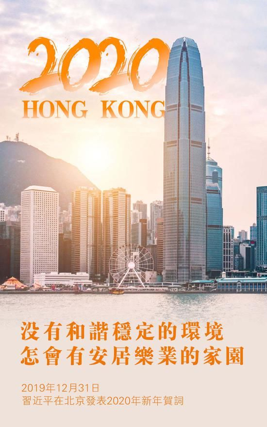 人民日报:2020 相信香港