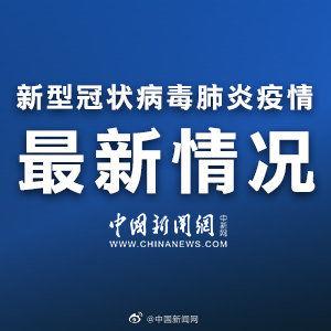 北京13日新增病例不涉及京内小区