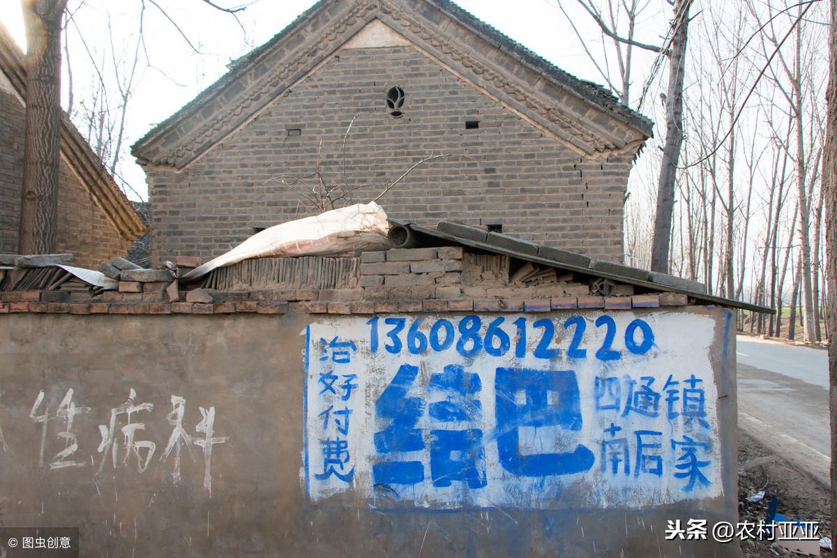 河南周口农村墙体广告