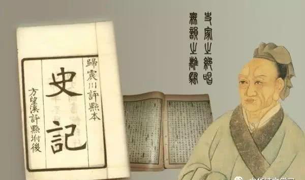 『中国』司马迁十大金言,不愧中国最伟大的史学家