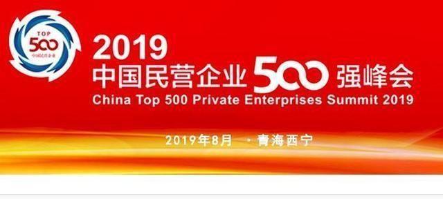 【500强】15家甬企上榜中国民企500强 有人欢喜有人忧