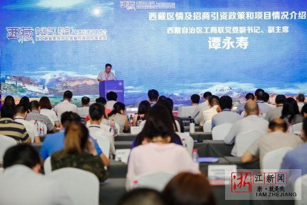 西藏自治区(那曲)招商引资推介活动在杭举行