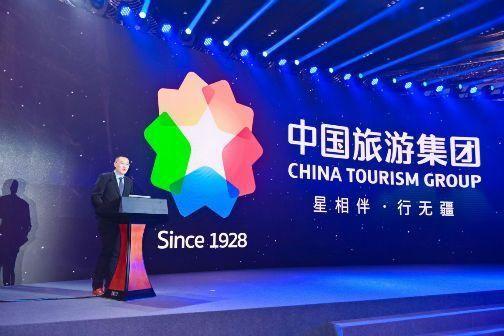【整合】全面启用新品牌 中国旅游集团整合大考进行时