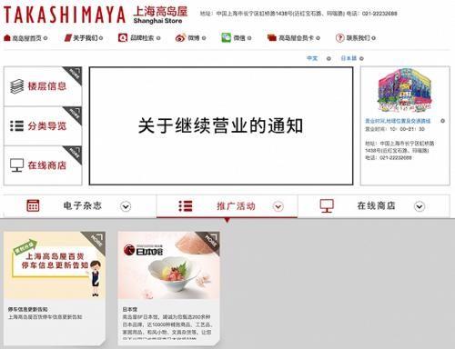 【高岛屋】日本高岛屋百货正式取消退出中国市场的决