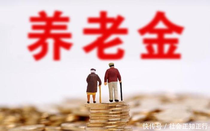 今年养老金政策已确定,三大政策很公平,广东倾斜有亮点!