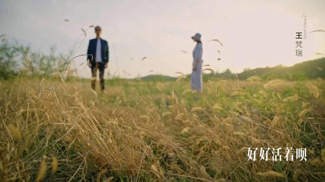 王梵瑞《好好活着呗》MV暖心上线,以爱为名上演细腻情感