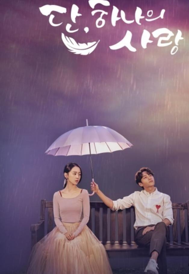 仅此一次:韩剧cp,仅此一次的爱情