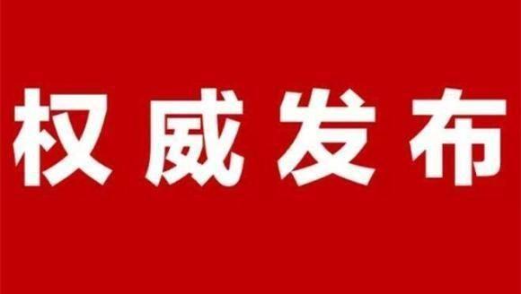 湖南省森林防灭火指挥部印发紧急通知,严管林区野外上坟烧纸