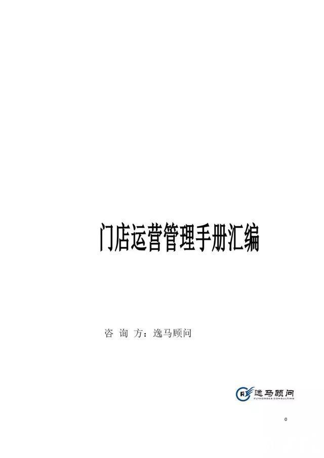 《门店运营手册》战略顶层设计、连锁模式设计、标准化体系、体系