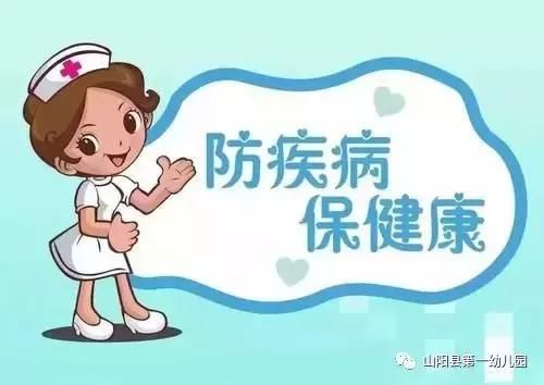 山阳县第一幼儿园全面防控传染病,为幼儿健康成长护航