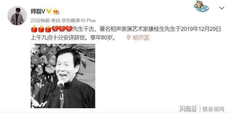 著名相声表演艺术家康桂生逝世 享年80岁