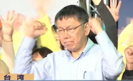 台湾《联合报》:柯文哲又准又毒 一句话引爆绿营风暴