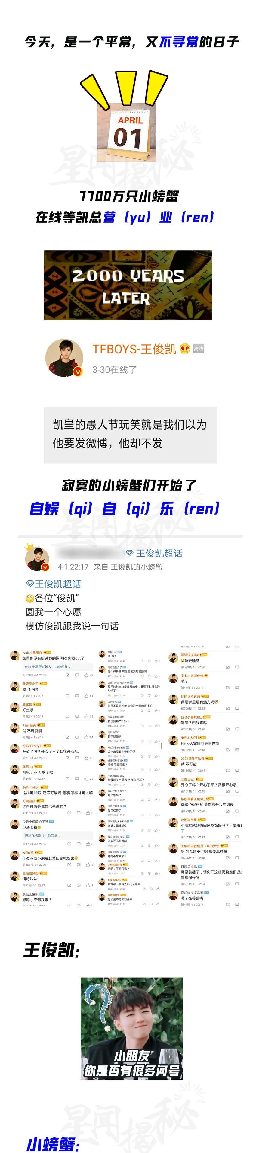 """『粉丝』真假王俊凯爆笑来袭可爱的""""戏精""""粉丝上线"""