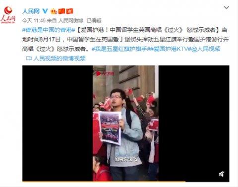 爱国护港 中国留学生英国高唱《过火》怒怼示威者