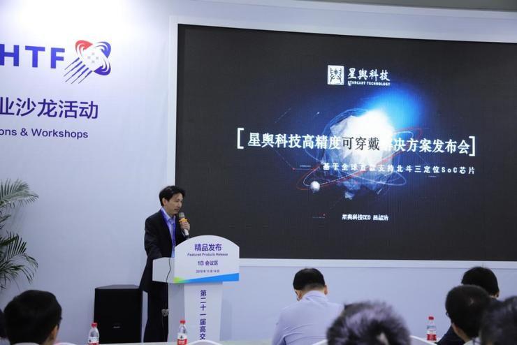 「高精度」星舆科技参展2019年高交会 发布北斗高