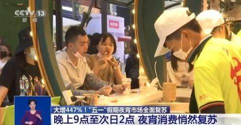 复苏@夜宵市场复苏!五一前3天北京吃掉33万串烧烤