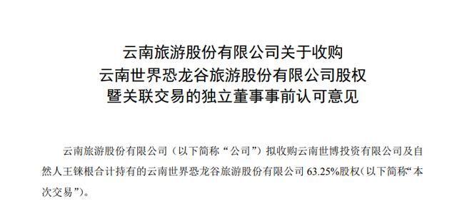 【收购】云南旅游拟斥资逾2亿收购恐龙谷 后者近三年