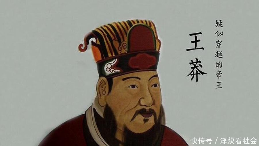 [王氏家族]篡夺西汉建立新朝,王莽到底是好是坏,看过这篇文章后每个人心中应该自有定论