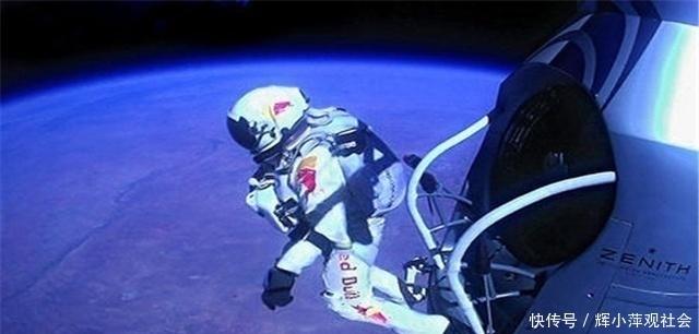 当初那个从39万米高的太空中,跳伞回地球的人,现在怎么样了
