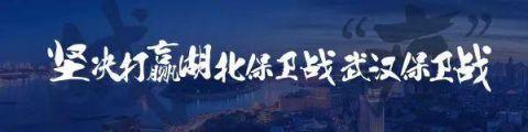 """武汉志愿者给上海医疗队做的战""""疫""""纪念册上了《新闻联播》"""